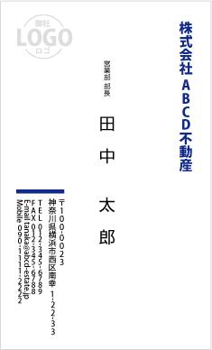 ビジネス名刺(縦)のサンプル2