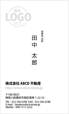 ビジネス名刺(縦)のサンプル5
