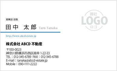 ビジネス名刺(横)のサンプル2